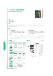 携帯用MOF比誤差試験機(テスター)『KZE-MOF』 表紙画像