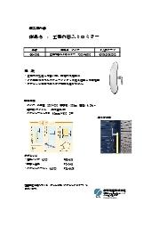 工場内出入り口ミラー【フォークリフト確認ミラー】 表紙画像