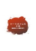 【活用事例】トップヒートバリアー 鶏舎