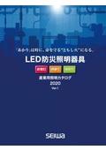 LED防災照明器具 総合カタログ2020