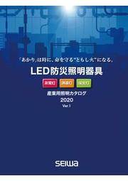 LED防災照明器具 総合カタログ2020 表紙画像