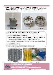 集積型マイクロリアクター 表紙画像