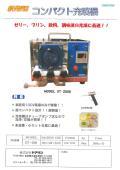 コンパクト充填機『ET-2000』 表紙画像