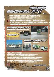 凍結防止剤散布機ZEST 防塵対策のご案内 表紙画像