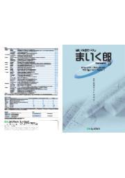 まいく郎Standard V7(図面・文書管理システム) 表紙画像