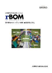 【 導入事例集+課題解決シート 】生産管理システム rBOM 表紙画像