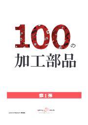 「100の加工部品」第1弾 表紙画像