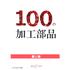 【カタログ】100の加工部品 第1弾.jpg