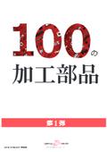 「100の加工部品」第1弾