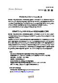 磁気式ロータリエンコーダ『CE58M』ニュースリリース