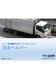 業務用カーナビパッケージ『配送ヘルパー』 表紙画像