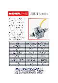 NOVA swiss 高圧小型同軸型電磁弁 表紙画像