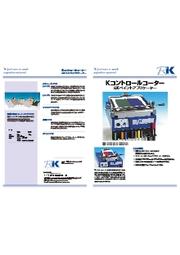 Kコントロールコーター 表紙画像