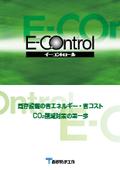 運転制御システム『E-COntrol』