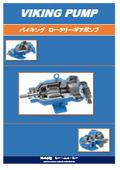 VIKING バイキングポンプ製品総合カタログ 表紙画像