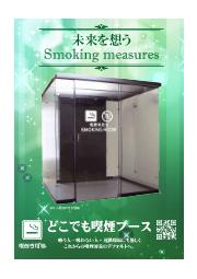 SMOKING ROOM『どこでも喫煙ブース』 表紙画像