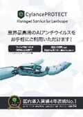 AIアンチウイルス『CylancePROTECT』 表紙画像