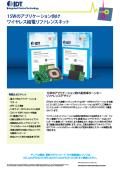 15Wのアプリケーション向け ワイヤレス給電リファレンスキット 表紙画像
