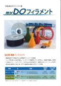 熱融解型3Dプリンター用 myDOフィラメント