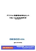 デジタル表面抵抗測定セット MODEL:19290 取扱説明書 表紙画像