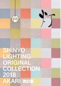 Lighting Original  Collection 2018『灯 AKARI』 表紙画像