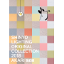 Lighting Original  Collection 2018『灯 AKARI』 表紙画像