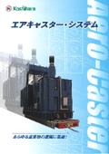 運搬システム『エアキャスター』