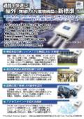 【製品カタログ】PCWL-0410(建設土木・防災向け屋外無線LAN)
