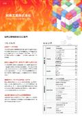 和伸工業株式会社のご紹介 表紙画像