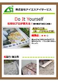 『乱貼り工法(床・バサモル工法)』施工方法!DIY!石材のプロが教えます 表紙画像