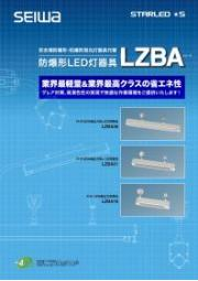 防爆形LED照明(LZBAシリーズ) 表紙画像