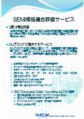 SEMI規格評価サービス