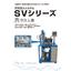 真空注入システム★SVシリーズ 表紙画像