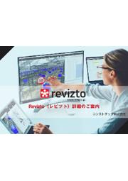 『Revizto(レビット)』詳細のご案内 表紙画像
