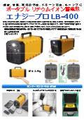 台風、地震、大雨による停電、極寒の日も酷暑の日も安心、LEDライト付ポータブルリチウムイオン蓄電池 エナジープロ LB-400
