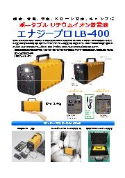 台風、地震、大雨による停電、極寒の日も酷暑の日も安心、LEDライト付ポータブルリチウムイオン蓄電池 エナジープロ LB-400 表紙画像