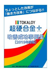 【2019年版】超硬合金改善成功事例集 (トーカロイ) 表紙画像