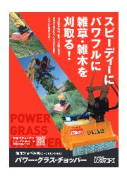 油圧ショベル用草刈機『パワー・グラス・チョッパー』 表紙画像