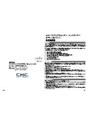 【取扱説明書】ニオイCO2デュアルセンサー・コントローラー「SMA-OVC-I」 表紙画像