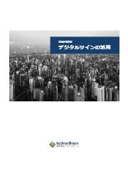 【次世代技術】デジタルツインの活⽤ 表紙画像