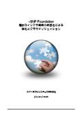 vSMP Foundation 製品概要とクラウドソリューション ホワイトペーパー 表紙画像