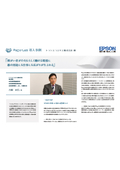 乾式オフィス製紙機『PaperLab A-8000』導入事例(トランスコスモス株式会社)