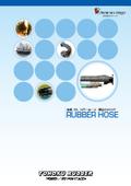 ゴムホース製品カタログ 表紙画像