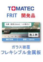 TOMATEC FRIT 『フレキシブル金属板』 表紙画像