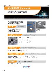 超微細プレス加工技術 表紙画像