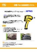 【音響パルス反射測定システム】APRIS(アプリス)