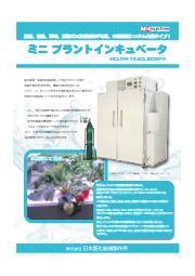 ミニプラントインキュベータ カタログ HCLPH-1240LEDSP-F 表紙画像