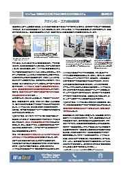 工具管理システム WinTool (ウィンツール) 導入事例 工作機械メーカー様 表紙画像