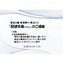 車両位置・配車割付・配送ナビ『配送支援システム』 表紙画像