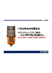 パルサールブM型自動給油装置モデルチェンジのお知らせ 表紙画像